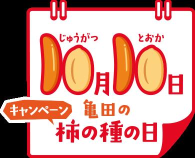 10月10日は亀田の柿の種の日キャ...