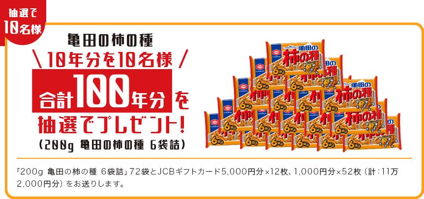 亀田の柿の種 10年分プレゼント!