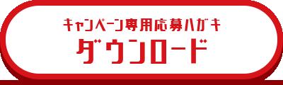 キャンペーン専用応募ハガキダウンロード