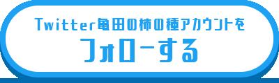 Twitter亀田の柿の種アカウントをフォローする
