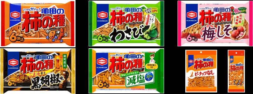 亀田の柿の種シリーズ