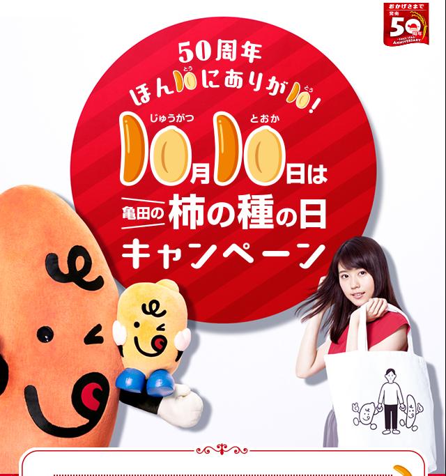 亀田製菓 柿の種梅しソファープレゼントキャンペーン