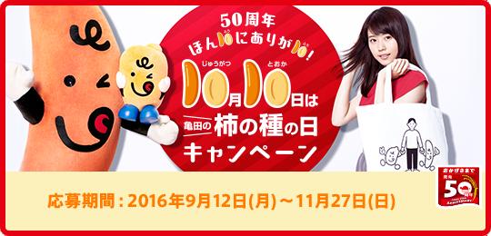 亀田製菓 10月10日は柿の種の日キャンペーン