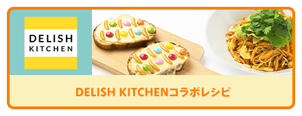 DELISH KITCHEN DELISH KITCHENコラボレシピ